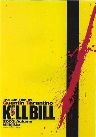 Kill Bill: Vol. 1 - The Great Digital Film Festival 2015
