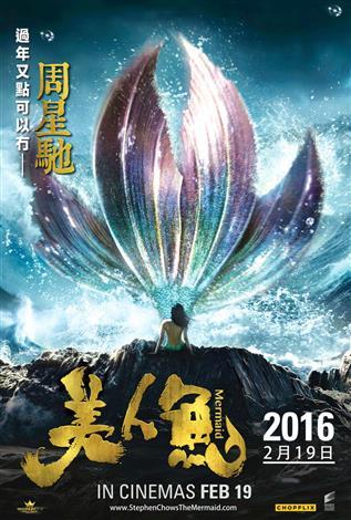 Mei Rén Yú (The Mermaid) (Mandarin w/Chinese & English s.t.)