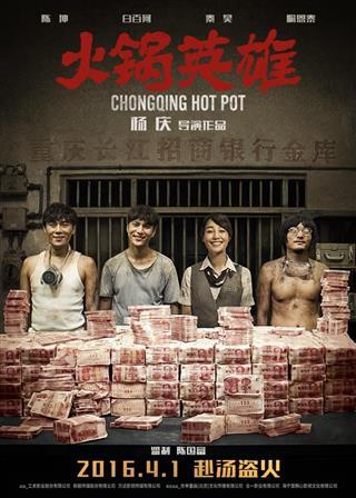 Chongqing Hot Pot Mandarin W Chinese English S T