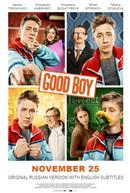 Good Boy (Russian w/e.s.t.)