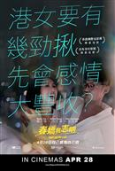 Love Off The Cuff (Cantonese w/Chinese & English s.t.)