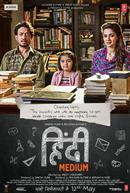Hindi Medium (Hindi w/e.s.t.)