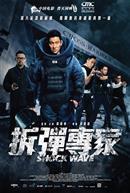 Shockwave (Mandarin w/Chinese & English s.t.)