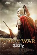 God Of War (Mandarin w/Chinese & English s.t.)