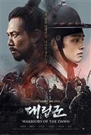 Warriors Of The Dawn (Korean w/e.s.t.)