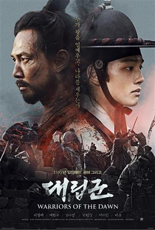 Warriors Of The Dawn (Korean w/e.s.t.)