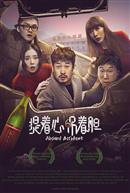 Absurd Accident (Mandarin w/e.st.)