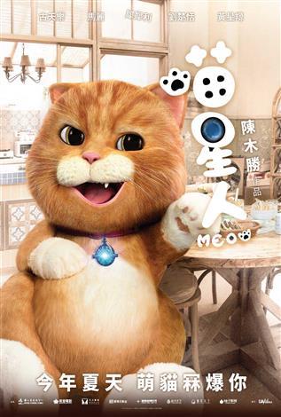 Meow (Mandarin w/Chinese & English s.t.)