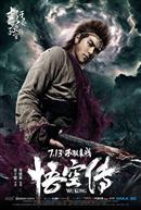 Wukong (Mandarin w/Chinese & English s.t.)