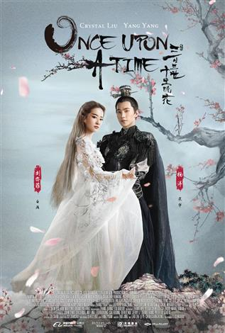 Once Upon A Time (Mandarin w/Chinese & English s.t.)