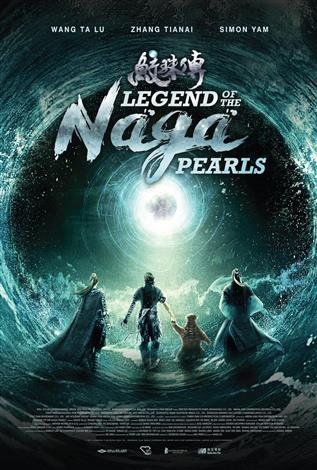 Legend Of The Naga Pearls (Mandarin w/Chinese & English s.t.)