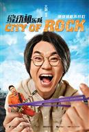 City Of Rock (Mandarin w/Chinese & English s.t.)
