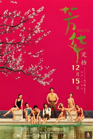 Youth (Mandarin w/Chinese & English s.t.)