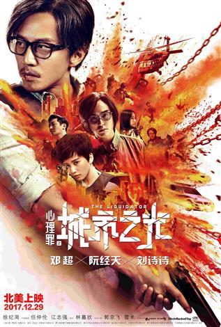 The Liquidator (Mandarin w/Chinese & English s.t.)