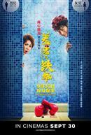 Never Say Die (Mandarin w/Chinese & English s.t.)