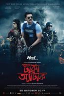 Dhaka Attack (Bengali w/e.s.t.)