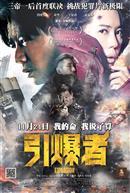 Explosion (Mandarin w/Chinese & English s.t.)