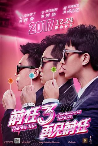 Ex-Files 3 (Mandarin w/Chinese & English s.t.)
