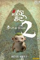 Monster Hunt 2 (Mandarin w/Chinese & English s.t.)