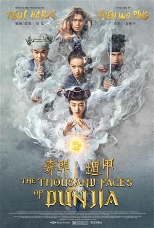 The Thousand Faces Of Dunjia (Mandarin w/e.s.t.)
