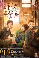 Namiya (Mandarin w/Chinese & English s.t.)
