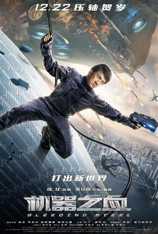 Bleeding Steel (Mandarin w/Chinese & English s.t.)