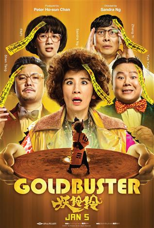 Goldbuster (Yao Ling Ling) (Mandarin w/Chinese & English s.t.)