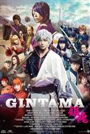 Gintama (Japanese w/e.s.t.)