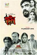 Gohin Baluchor (Bengali w/e.s.t.)