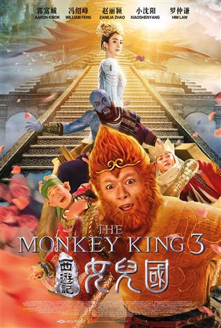 The Monkey King 3 (Mandarin w/Chinese & English s.t.)