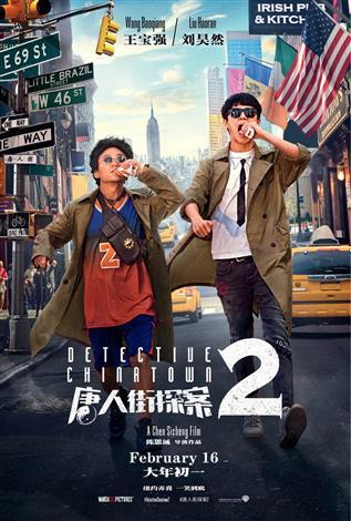Detective Chinatown 2 (Mandarin w/Chinese & English s.t.)