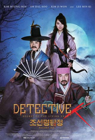 Detective K: Secret Of The Living Dead (Korean w/e.s.t.)