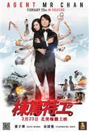 Agent Mr. Chan (Cantonese w/e.s.t.)