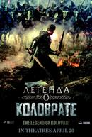 The Legend of Kolovrat (Russian w/e.s.t.)