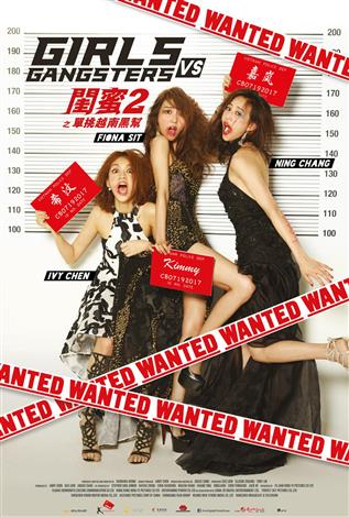 Girls Vs Gangsters (Mandarin w/Chinese & English s.t.)