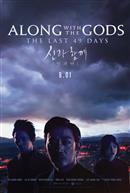Along With The Gods: The Last 49 Days (Korean w/e.s.t.)