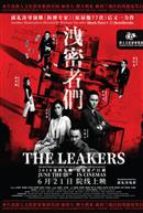 The Leakers (Cantonese w/e.s.t.)