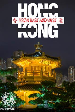 Hong Kong: From East and West - Passport to the World