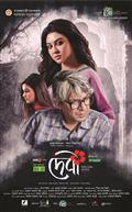 Debi (Bengali w/e.s.t.)