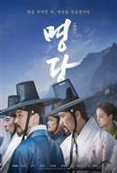 Feng Shui (Korean w/e.s.t.)