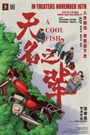 A Cool Fish (Mandarin w/Chinese & English s.t.)