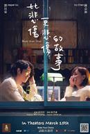More Than Blue (Mandarin w/Chinese & English s.t.)