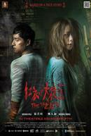 Tag Along: The Devil Fish (Mandarin w/Chinese & English s.t.)