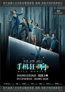 Kill Mobile (Mandarin w/Chinese & English s.t.)