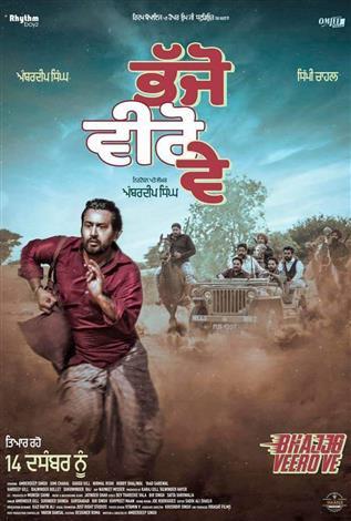 Bhajjo Veero Ve (Punjabi w/e.s.t.)