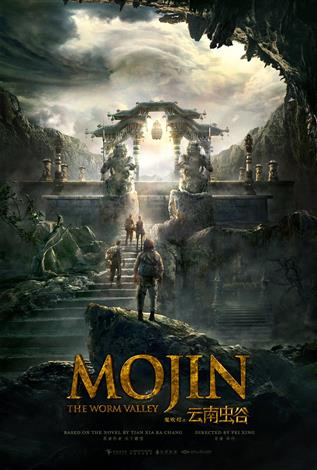 Mojin: The Worm Valley (Mandarin w/Chinese & English s.t.)