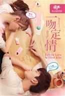 Fall In Love At First Kiss (Mandarin w/Chinese & English s.t.)