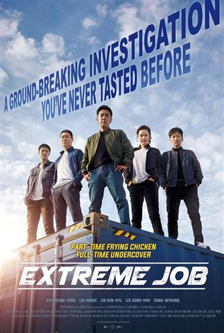 Extreme Job (Korean w/e.s.t.)