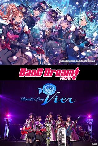 Roselia Live Vier (Japanese w/e.s.t)