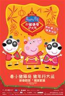Peppa Celebrates Chinese New Year (Mandarin w/Chinese & English s.t.)